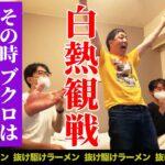 【新潟旅④】 サッカーを観たい男達と新潟で1番の味噌ラーメンを食べたい男と 【車中トークたっぷり】