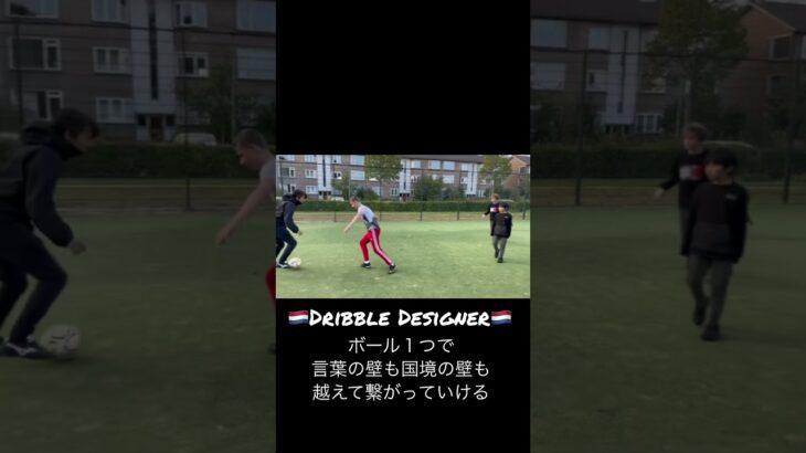 【蹴って10秒】🇳🇱中学生とサッカーしたら友達になった🤝 ドリブルデザイナー