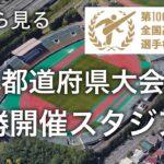 【空から見る】第100回全国高校サッカー選手権 都道府県大会決勝戦開催スタジアム