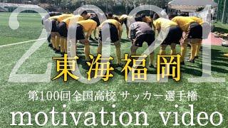 【第100回全国高校サッカー選手権福岡県大会】モチベーションビデオ2021