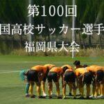 【第100回全国高校サッカー選手権福岡県大会】応援ムービー2021