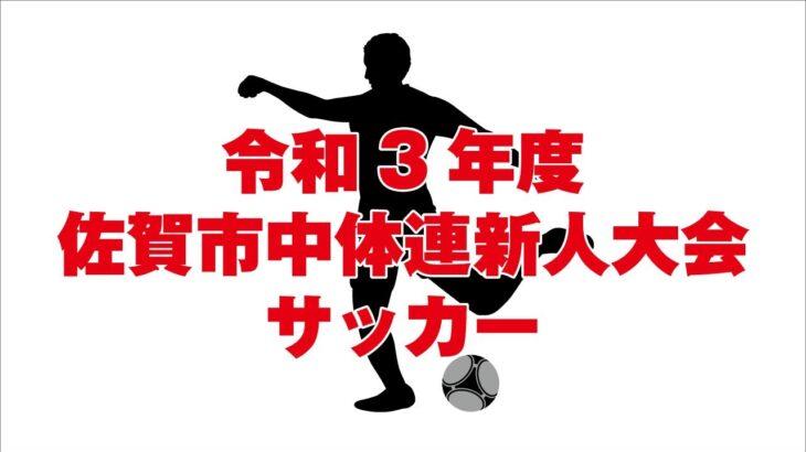 令和3年度 佐賀市中体連新人大会 サッカー 10月9日(土)佐賀市健康運動センター人工芝