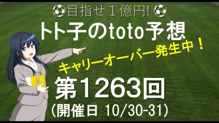 第1263回 toto 予想 Jリーグ サッカーくじ トト子のtoto予想