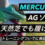 【サッカースパイク】マーキュリアル14 AGは天然芝でも履けるのか!?トレーニングついでに検証してみた!