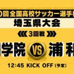 【ベスト16】第100回全国高校サッカー選手権埼玉県大会3回戦 浦和学院vs浦和東