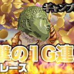 #17トランプギャンブル人生〜衝撃の1G連〜【競艇・ボートレース・スロット・スクラッチ】