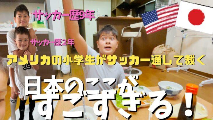 【アメリカと日本】日本のサッカー参加!大きく違すぎた三つとは?日本滞在記19|ハーフキッズの気付き|日本生活