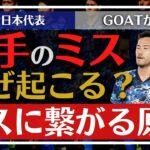 【サッカー日本代表】ミスに繋がってしまう要因の1つ。【GOAT切り抜き】
