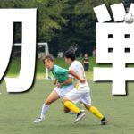 【草サッカー大会1回戦|ハイライト】合宿による超強化を行ったWinner's、初の草サッカー大会出場で成果を出せるか!?