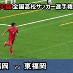近大福岡✕東福岡 1st 2021全国高校サッカー選手権福岡県予選
