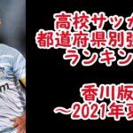 【高校サッカー】都道府県別強豪校ランキング 香川版 2021年夏