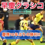 2021早慶サッカー定期戦 -早慶クラシコ-10年ぶり慶應勝利!(ダイジェスト)