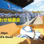 全国地域サッカーチャンピオンズリーグ2021 組み合わせ抽選会