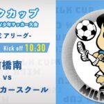【ミルクカップ2021】 前橋南 vs 邑楽サッカースクール プレミアリーグ ミルクカップ第45回GTV少年サッカー大会