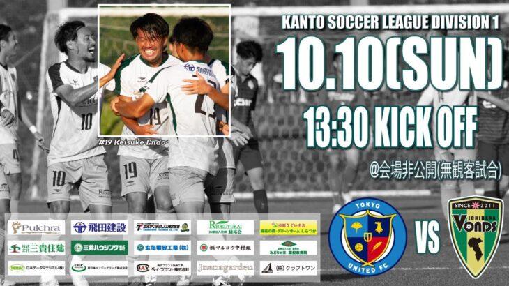 2021/10/10 関東サッカーリーグ1部 後期第4節(延期分) TOKYO UNITED FC vs VONDS市原FC