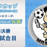 【ミルクカップ2021】ファナティコスFBA vs FC ZEAD 準決勝 プレミアリーグ ミルクカップ第45回GTV少年サッカー大会