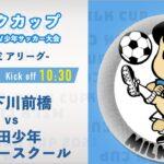 【ミルクカップ2021】FC 下川前橋 vs 新田少年サッカースクール プレミアリーグ ミルクカップ第45回GTV少年サッカー大会