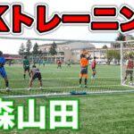 【2021インターハイ優勝】青森山田高校のGKトレーニング公開!