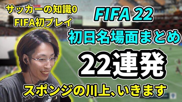 【22連発】サッカード素人の釈迦によるFIFA22初日名場面集【2021/10/10】