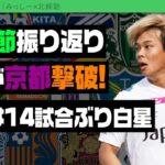 磐田が首位再奪取&熾烈な残留争い! 北條さんと第32節振り返り|#週刊J2 2021.10.05