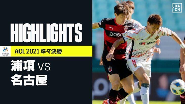 【浦項×名古屋|ハイライト】浦項が後半3発で名古屋に勝利。日本勢は全チーム敗退となる|AFCチャンピオンズリーグ 準々決勝|2021
