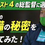 全国高校サッカー選手権ベスト4の帝京長岡高校の総監督に選手権のための準備の「秘密」を聞いてみた