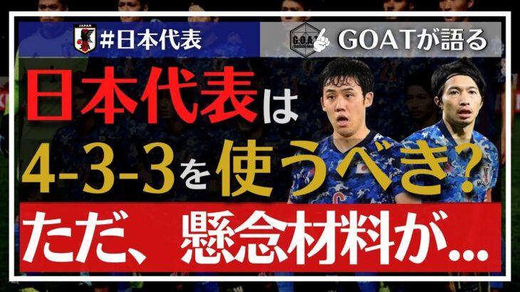 【サッカー日本代表】4-3-3を使うべき?ただ、懸念点が…【GOAT切り抜き】