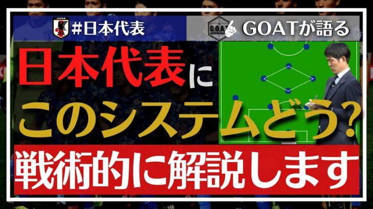 【サッカー日本代表】4-4-2ダイヤ型はどう?戦術的に解説【GOAT切り抜き】