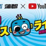 【公式】中京スポーツ杯争奪 蒲郡ボートキング決定戦5日目ライブ