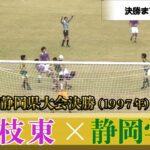 【サッカー王国の軌跡】第76回静岡県大会決勝ハイライト(1997年)