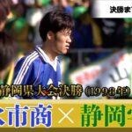 【サッカー王国の軌跡】第77回静岡県大会決勝ハイライト(1998年)