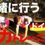 【筋トレ】ドイツ式8分間でコンディションアップ【サッカートレーニング】