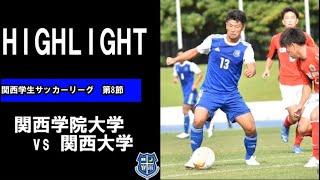 【伝統の一戦関関戦】関西学生サッカーリーグ第8節 vs関西大学