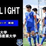 【惜しくもドロー】関西学生サッカーリーグ第9節 vs 京都産業大学