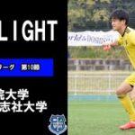 【鮮烈デビュー✨】関西学生サッカーリーグ第9節 vs 同志社大学