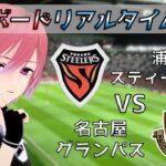 【ACL】戦術ボードリアルタイム解説!浦項 VS 名古屋グランパス サッカー同時視聴!#255【Vtuber】