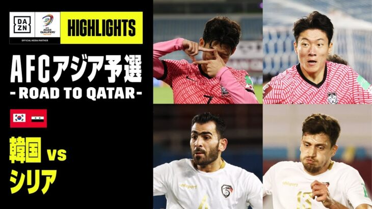 【韓国×シリア ハイライト】AFCアジア予選 – Road to Qatar - 2021