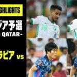 【サウジアラビア×日本|ハイライト】AFCアジア予選 – Road to Qatar -|2021