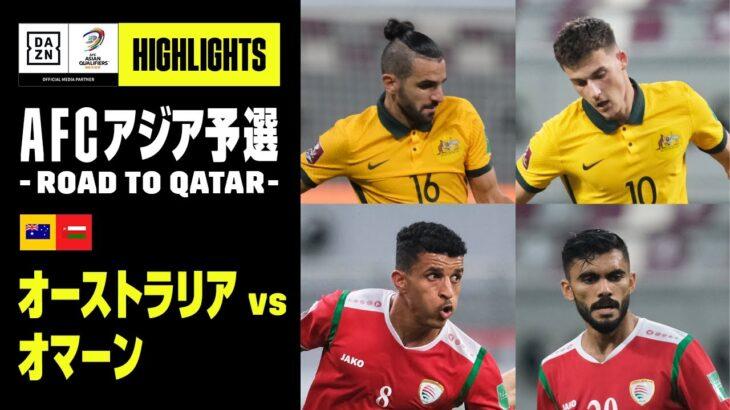 【オーストラリア×オマーン|ハイライト】AFCアジア予選 – Road to Qatar -|2021