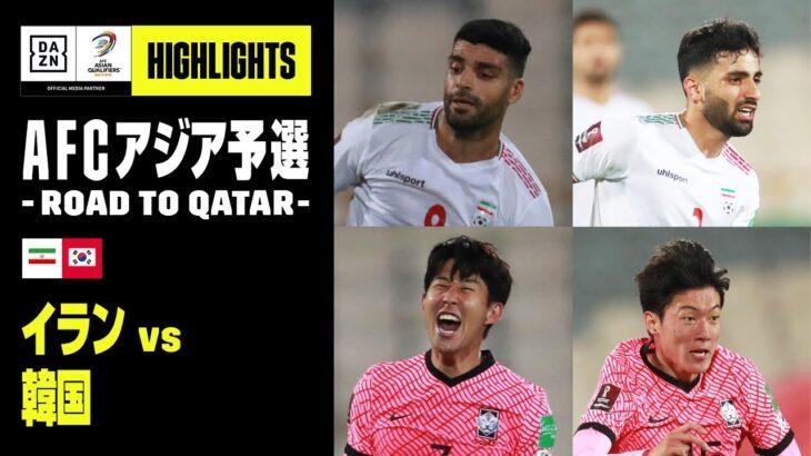 【イラン×韓国|ハイライト】AFCアジア予選 – Road to Qatar -|2021