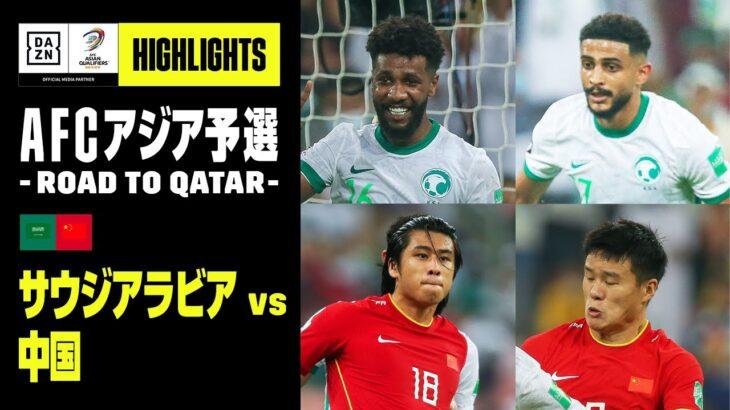 【サウジアラビア×中国|ハイライト】AFCアジア予選 – Road to Qatar -|2021