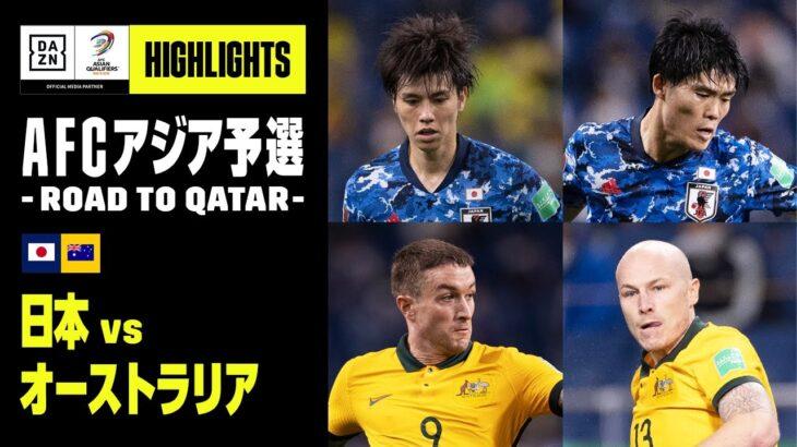 【日本×オーストラリア ハイライト】AFCアジア予選 – Road to Qatar - 2021