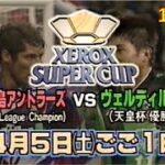 【懐かCM📺1997年~サッカー「XEROX SUPER CUP」】◆「鹿島アントラーズ」VS「ヴェルディ川崎」 1997年4月5日午後1時~◆ 1997年 4月📺放映×3回01