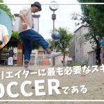 DAIGEN TVコラボ!!動画クリエイターに最も必要なスキルはサッカー!?