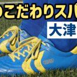 珍しいスパイクが登場!大津高校DF和田理央「俺のこだわりサッカースパイク」