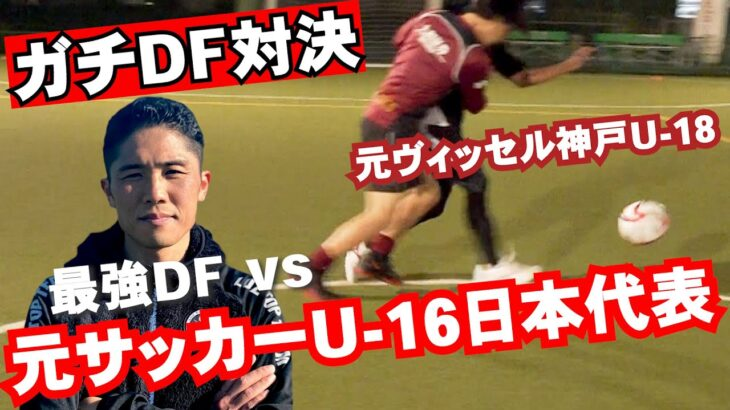 【ガチDF対決】最強DF vs 元U-16サッカー日本代表 や ヴィッセル神戸U-18、桐生第一出身!!