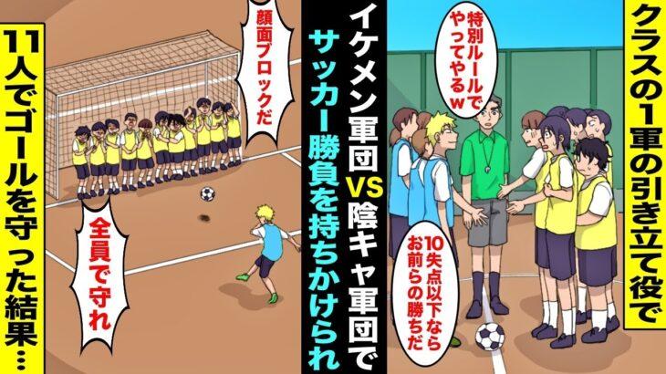 【漫画】DQNイケメン軍団に引き立て役でサッカーの勝負を挑まれた陰キャの俺たち…DQN「10点以下だったらお前らの勝ちでいいぞw」悔しかったので力を合わせて11人全員でゴールを守った結果・・・