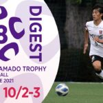 EAST 10/2-3(延期分)ダイジェスト   高円宮杯 JFA U-18 サッカープレミアリーグ2021
