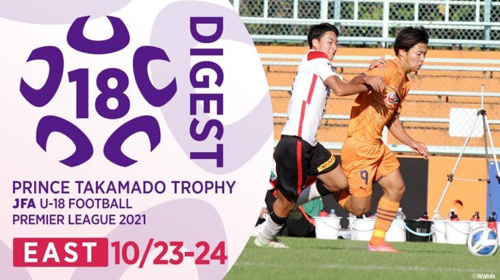 EAST 10/23-24(延期分)ダイジェスト | 高円宮杯 JFA U-18 サッカープレミアリーグ2021