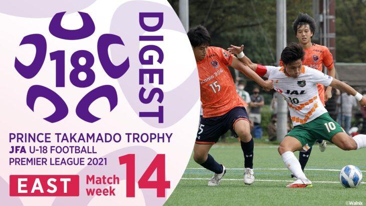 EAST 第14節ダイジェスト   高円宮杯 JFA U-18 サッカープレミアリーグ2021